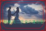 linebutton_vertical 幼馴染の結婚式の2次会に参加してみて感じた3つの違和感!