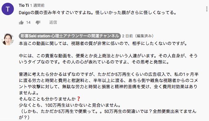 img_6117b7f493ec0 メンタリストDaiGoが西野亮廣のオンラインサロン批判?ナルシストで人相がヤバい?